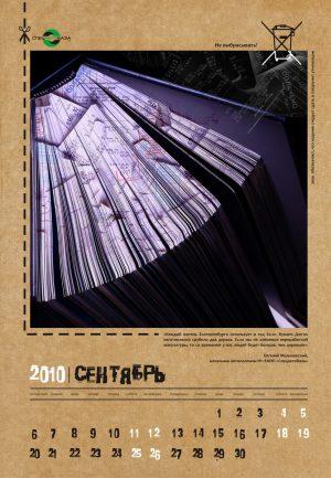 predmetnaya-semka-dlya-kalendarya_09