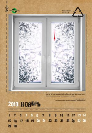 predmetnaya-semka-dlya-kalendarya_11