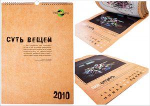 заказать корпоративный календарь 2020 год