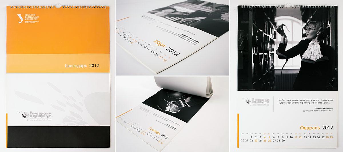 картинка по запросу Корпоративный календарь с сотрудниками УрФУ