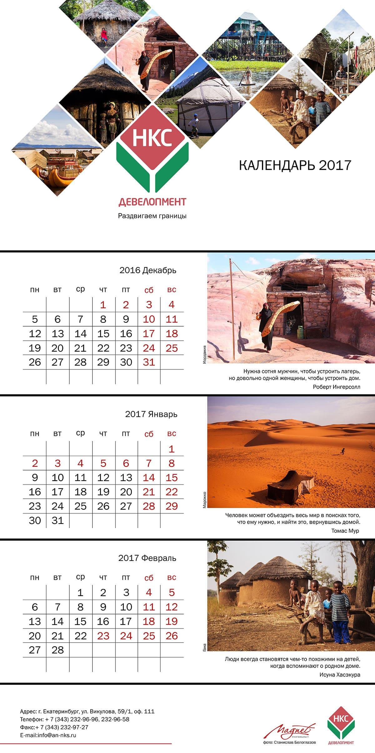 картинка по запросу Календарь с логотипом компании