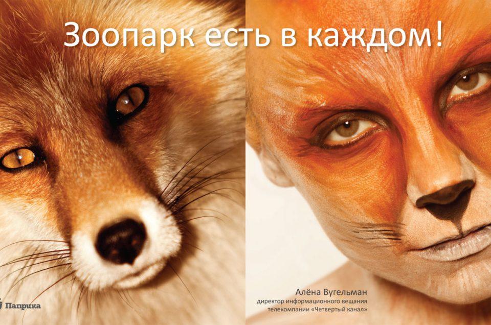 Фотопроект «Зоопарк есть в каждом»