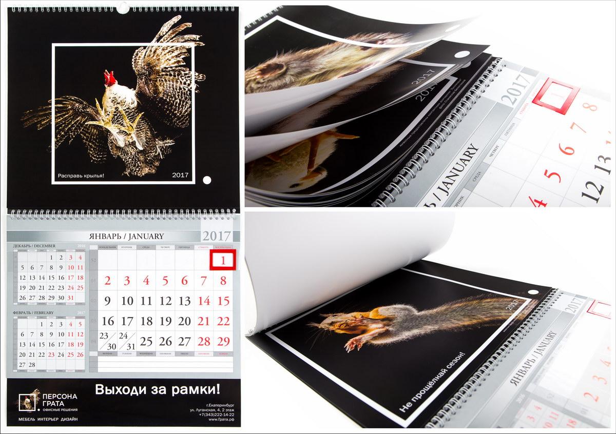 квартальный корпоративный календарь