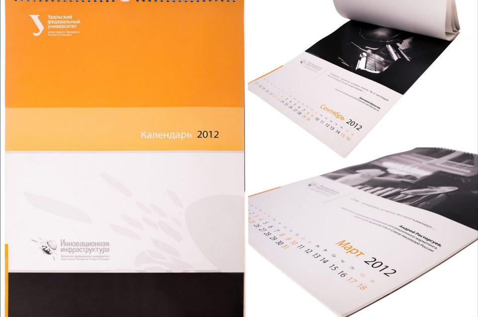 корпоративный календарь с сотрудниками