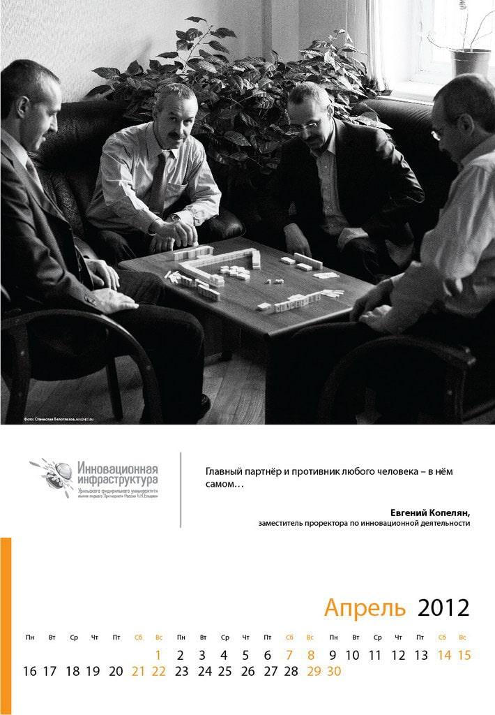 Корпоративный календарь с сотрудниками УрФУ_04
