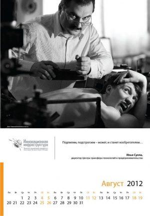 Корпоративный календарь с сотрудниками УрФУ_08
