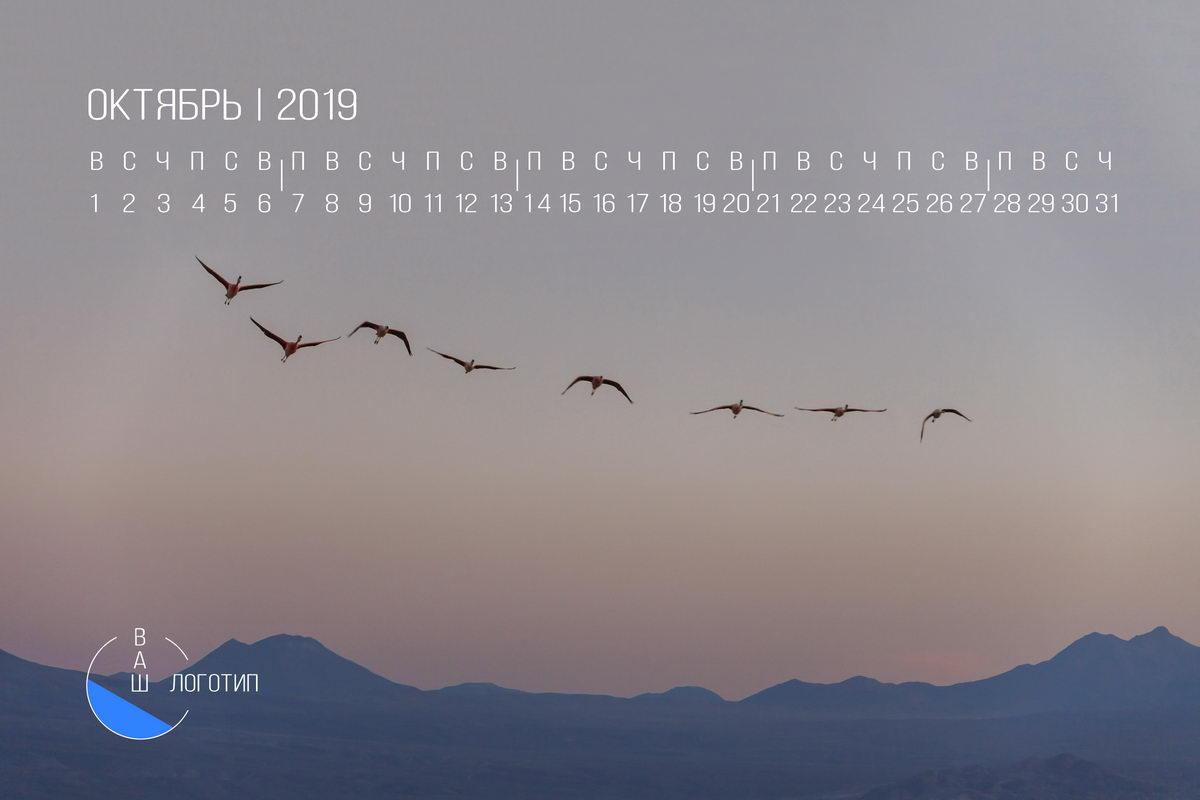 kalendar-s-foto-i-logotipom-kompanii_2019_10