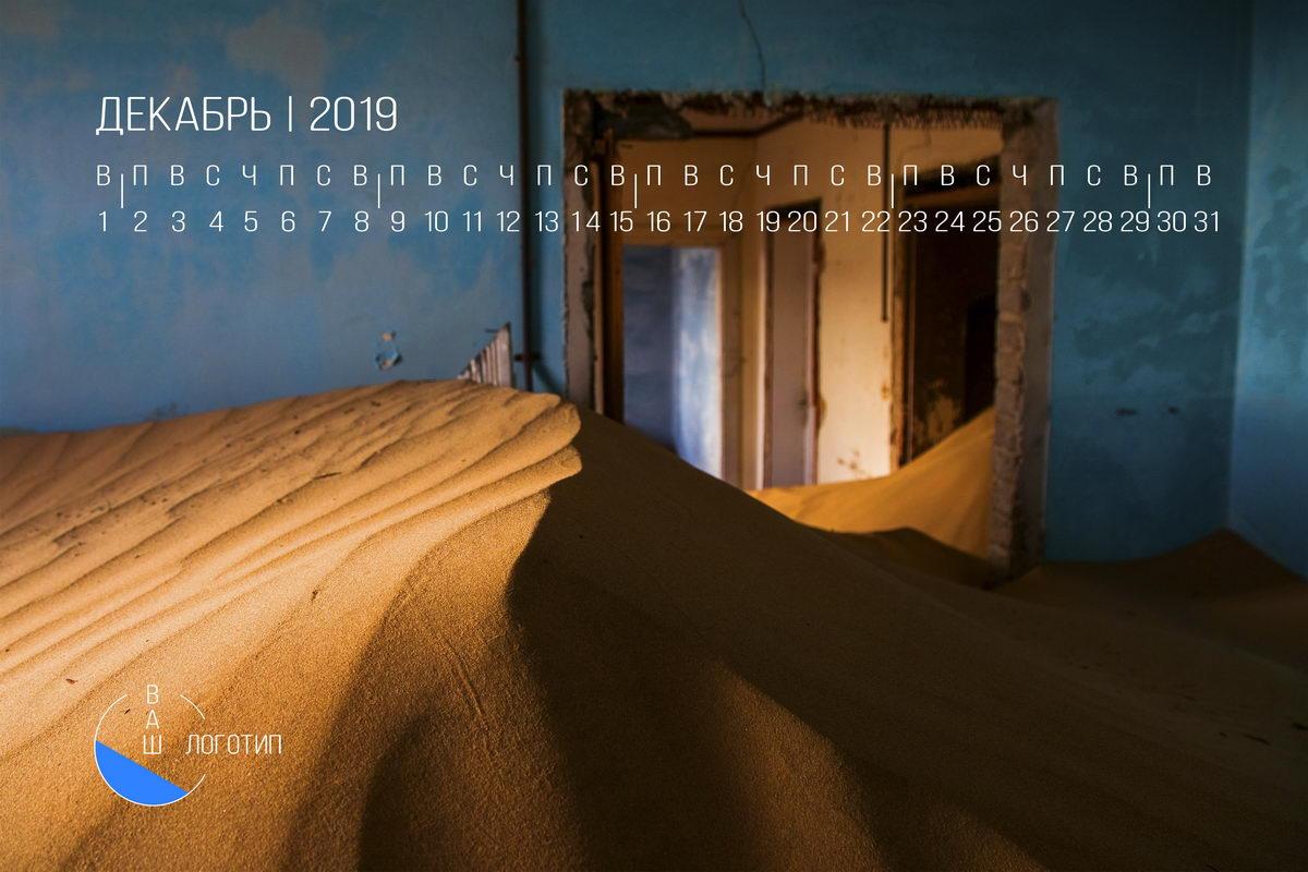 kalendar-s-foto-i-logotipom-kompanii_2019_12