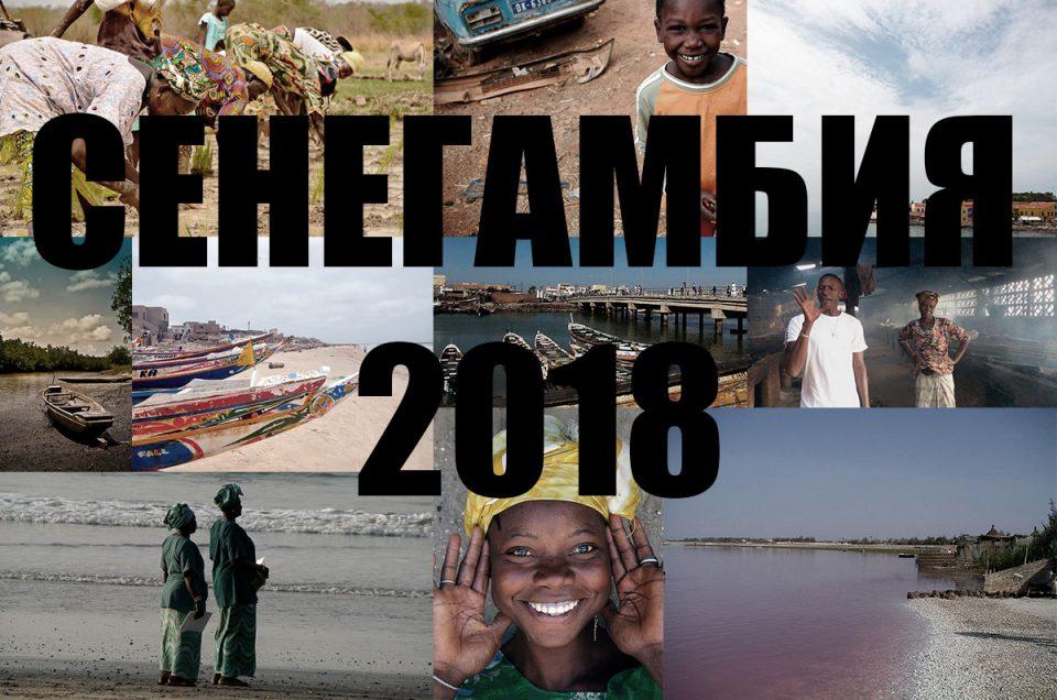 Сенегамбия 2018 (Сенегал, Гамбия)