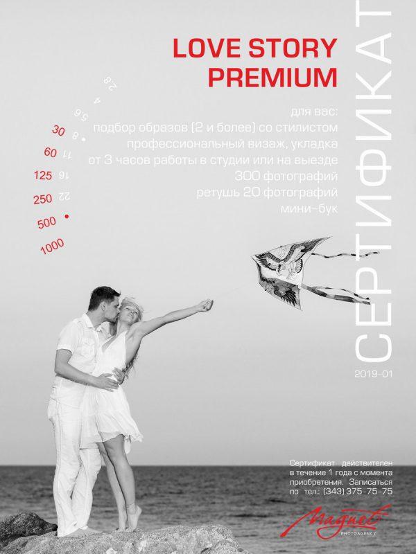 подарочный сертификат на парную фотосессию Екатеринбург