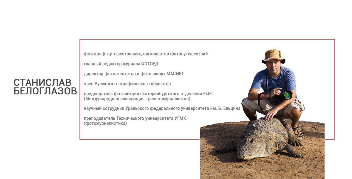 Stanislav-Beloglazov_01