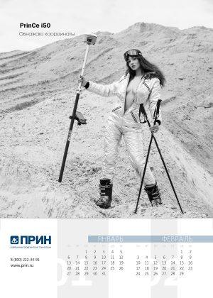 firmennyj-kalendar-s-devushkami_prin_01