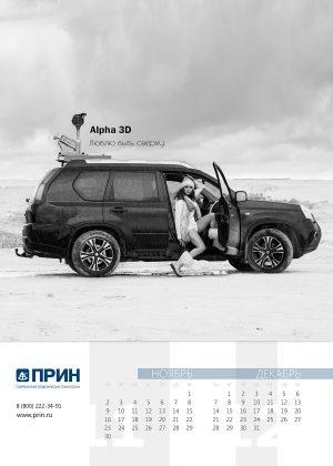 firmennyj-kalendar-s-devushkami_prin_06