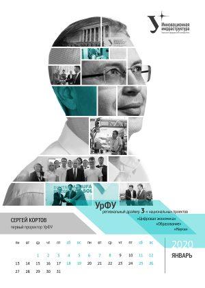 firmennyj-kalendar-s-sotrudnikami_UrFU_01