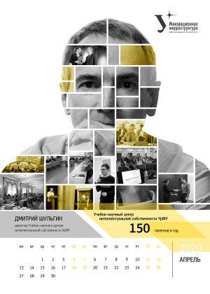 firmennyj-kalendar-s-sotrudnikami_UrFU_04