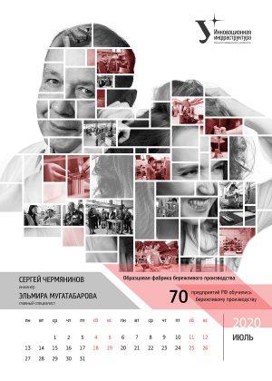 firmennyj-kalendar-s-sotrudnikami_UrFU_07