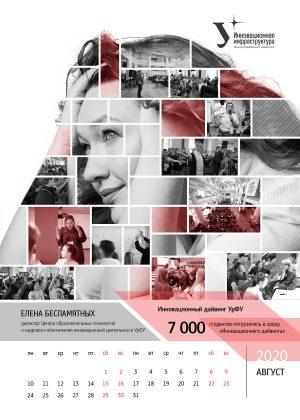 firmennyj-kalendar-s-sotrudnikami_UrFU_08