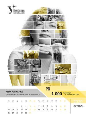 firmennyj-kalendar-s-sotrudnikami_UrFU_10
