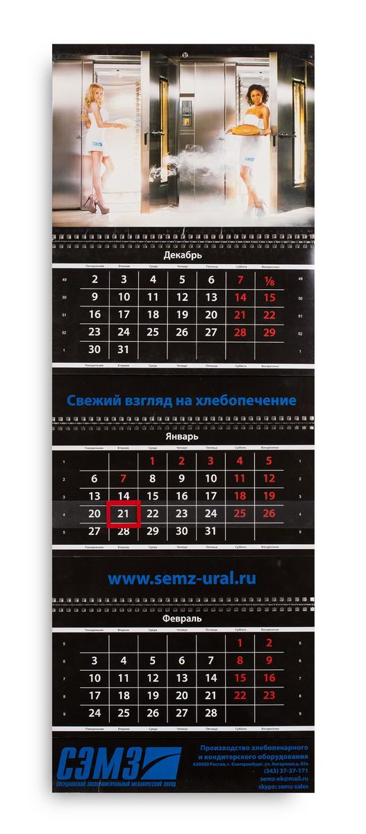 """фото по запросу """"квартальный календарь для компании"""""""