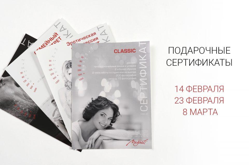 Подарочные сертификаты на 14 Февраля, 23 Февраля и 8 Марта