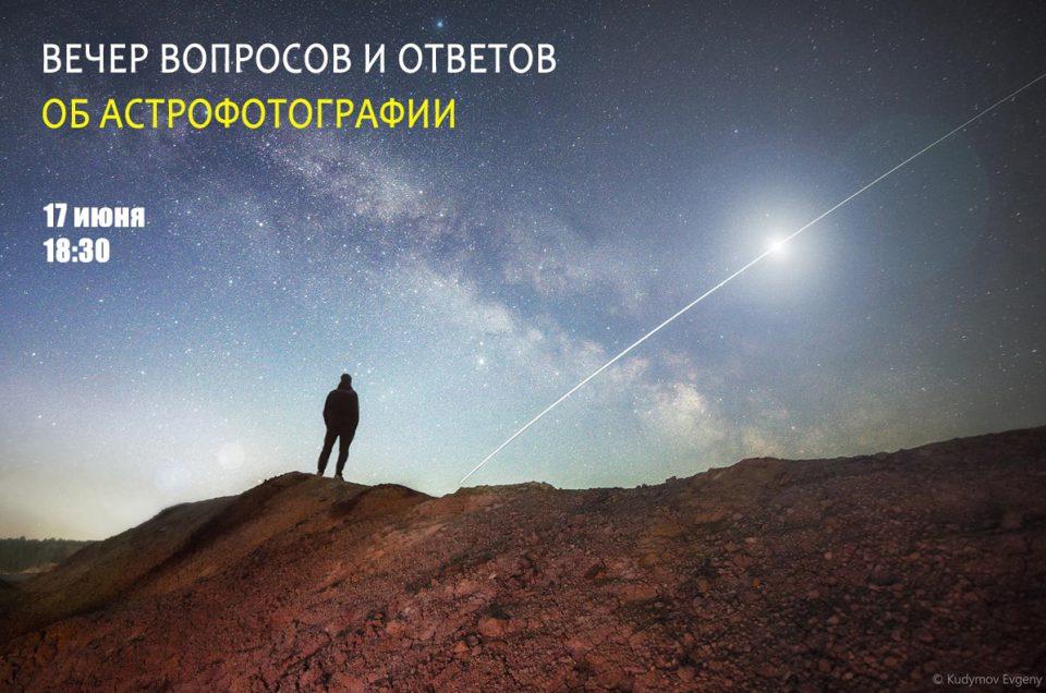 Астрофотография для всех. Вечер вопросов и ответов об астрофотографии