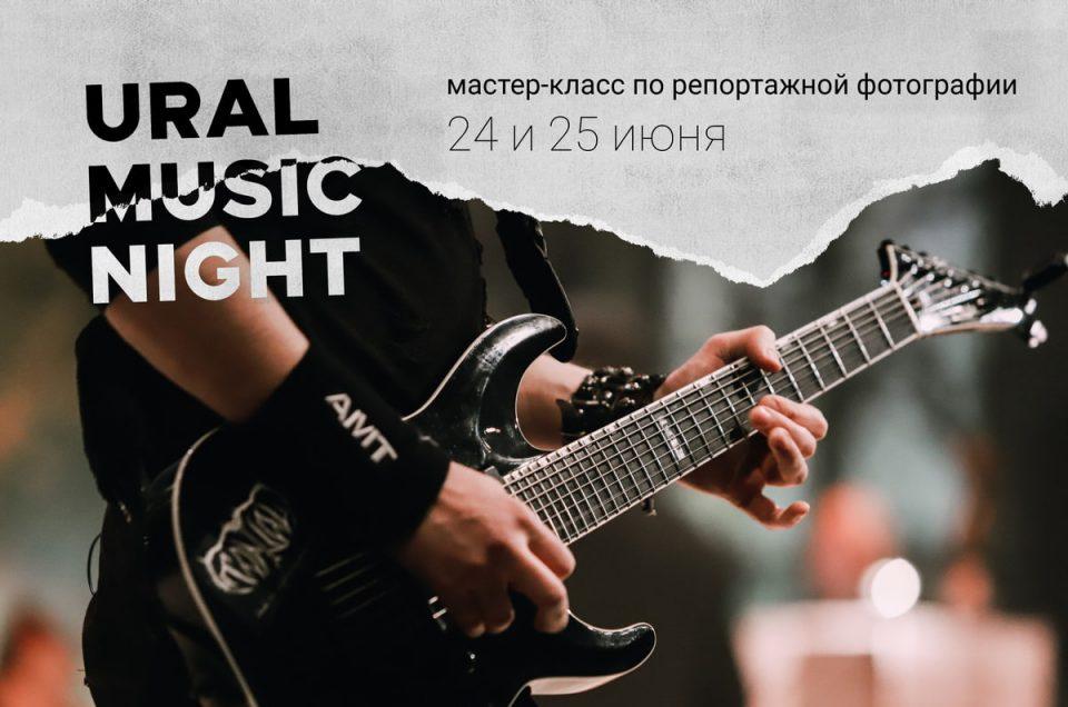 Мастер-класс по репортажной фотографии: Ночь Музыки