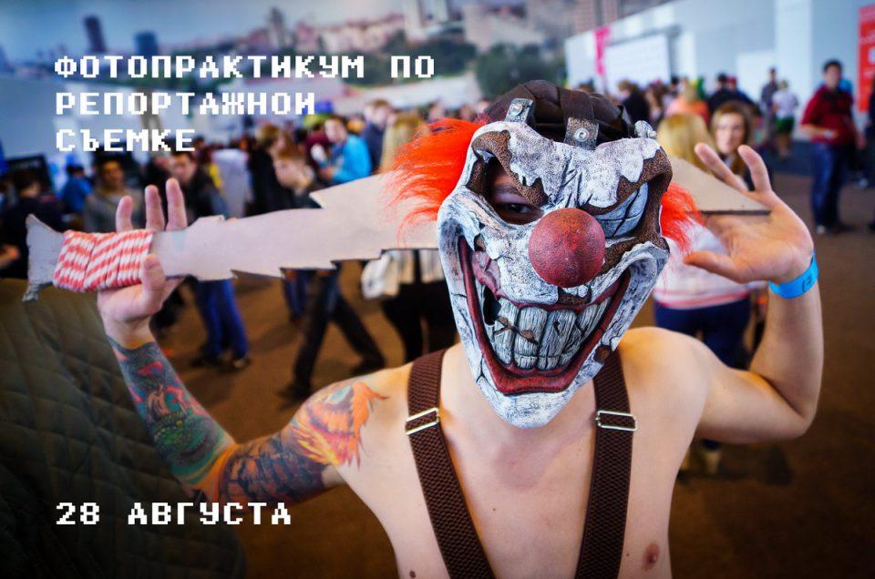 Фотопрактикум по репортажной фотографии на фестивале ГИК КОН