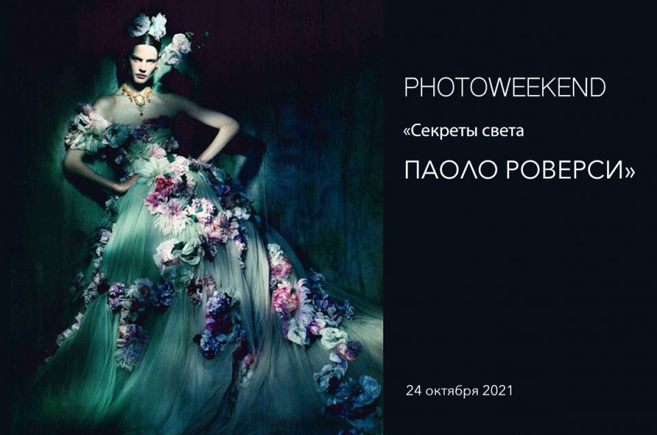 PHOTOWEEKEND Cекреты света Paolo Roversi